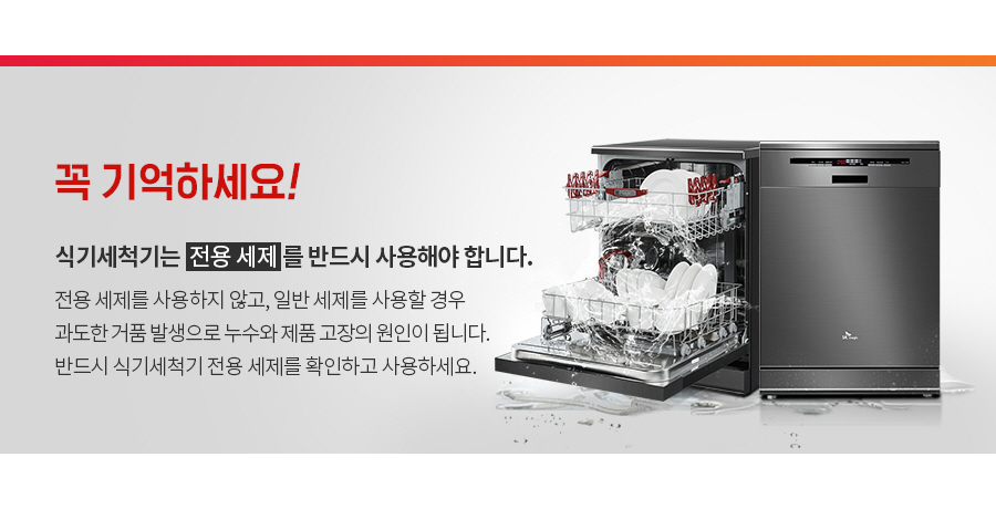 exclusive detergent_banner.jpg